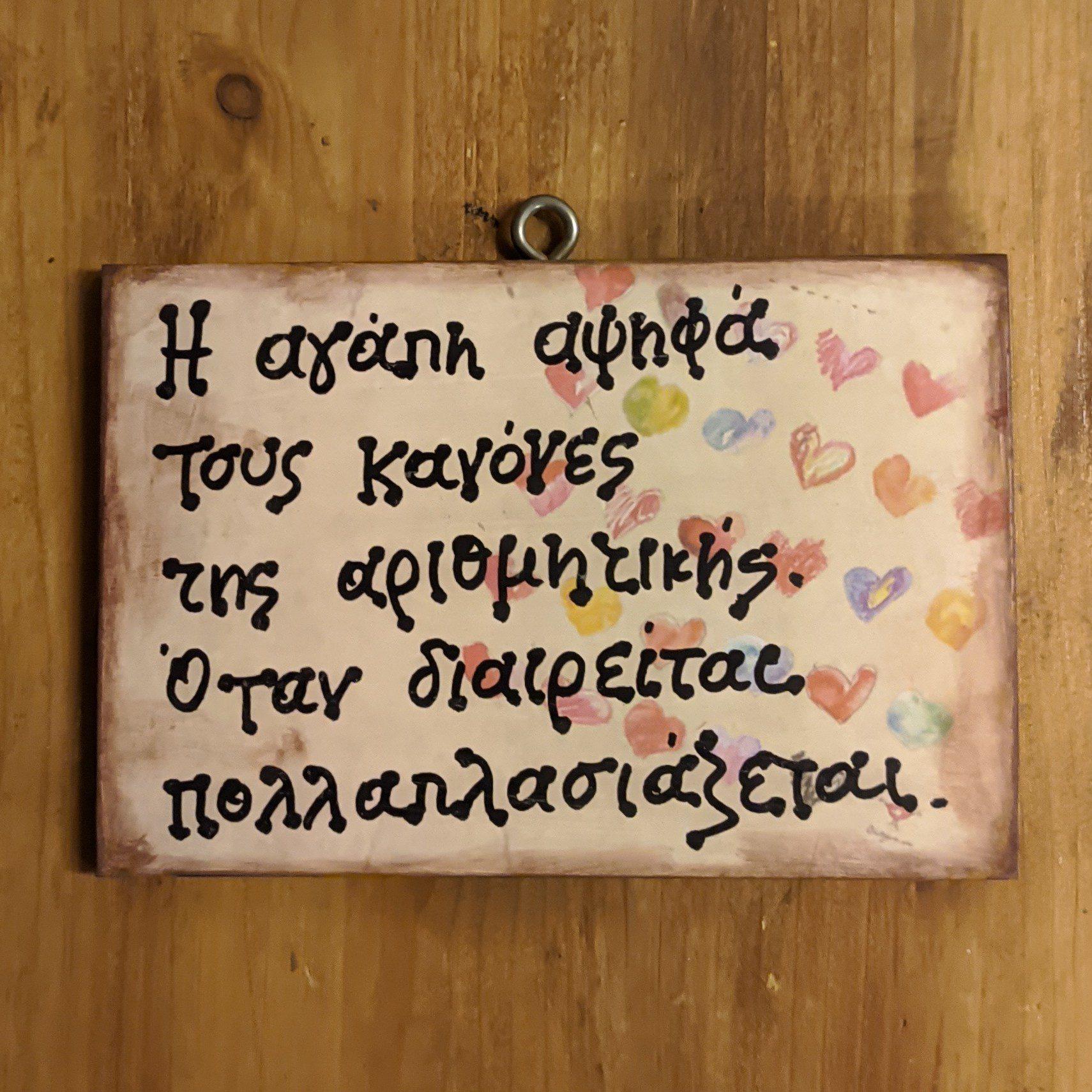 Η αγάπη αψηφά τους κανόνες