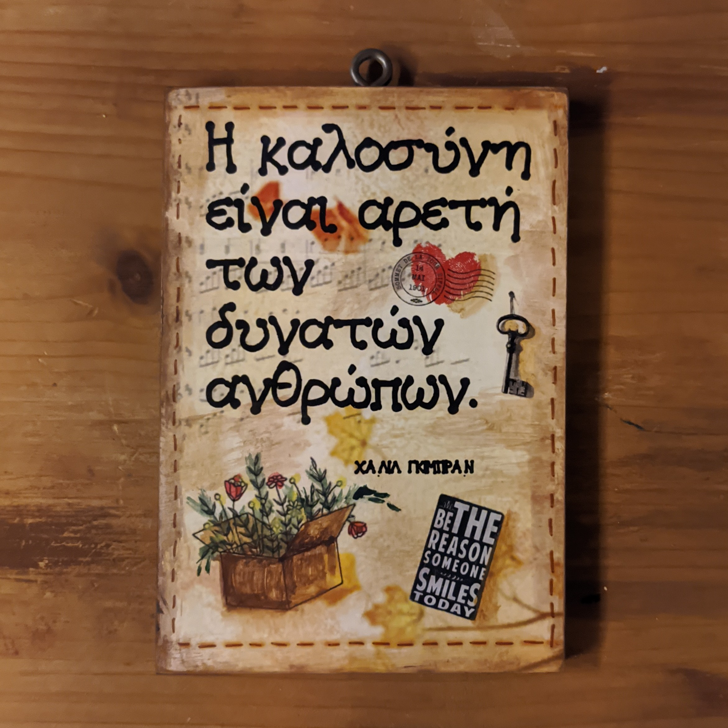 Ξύλινη πινακίδα, Η καλοσύνη είναι…