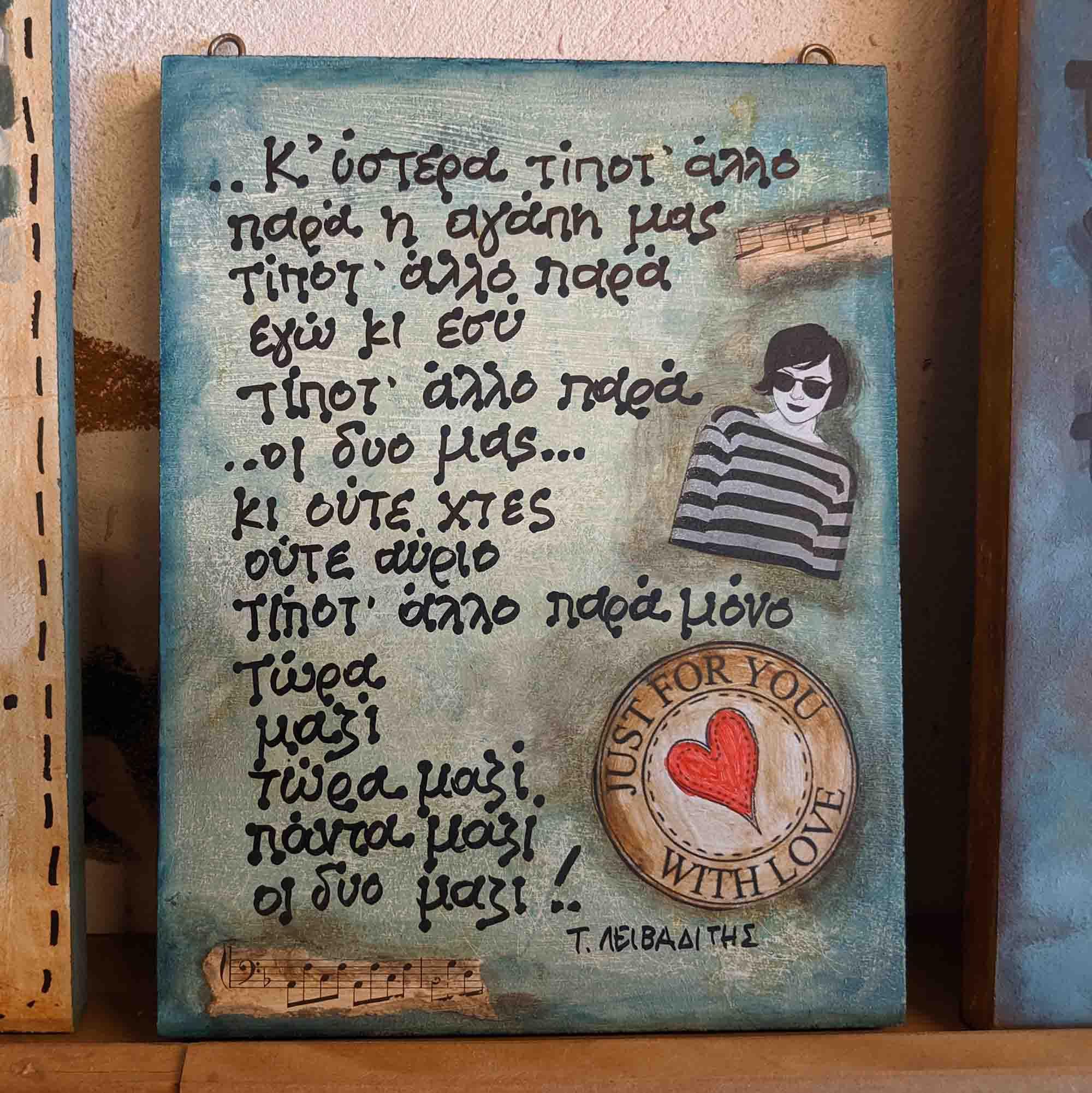 Ξύλινος πίνακας, Κ' ύστερα τίποτ΄ άλλο παρά η αγάπη μας…