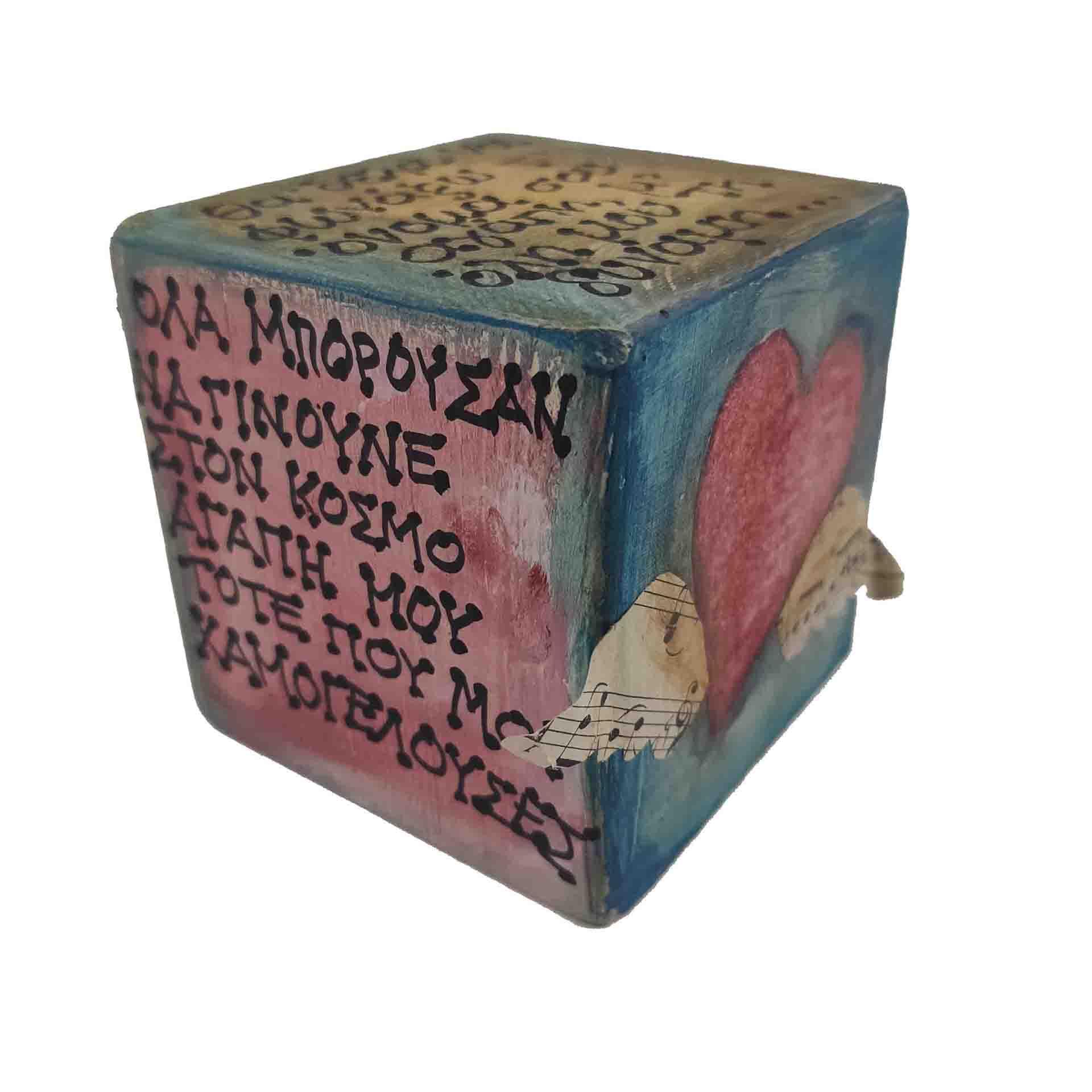 Ο Κύβος Της Αγάπης, ξύλινος