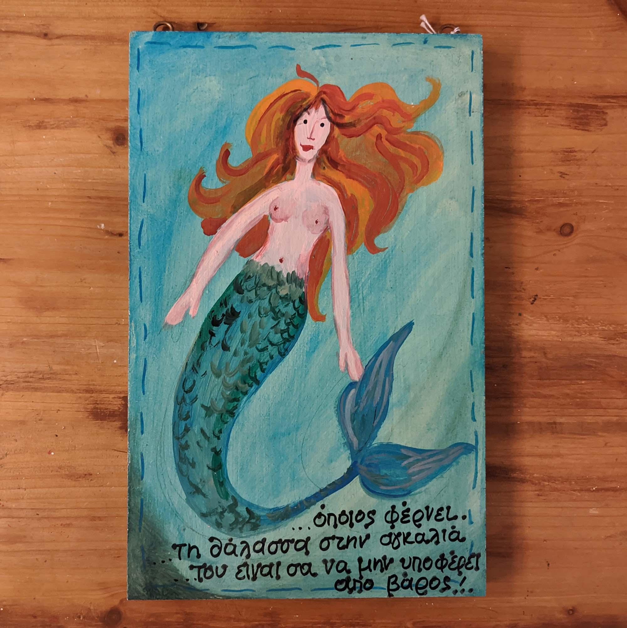Ξύλινος πίνακας, ..όποιος φέρνει…τη θάλασσα στην αγκαλιά