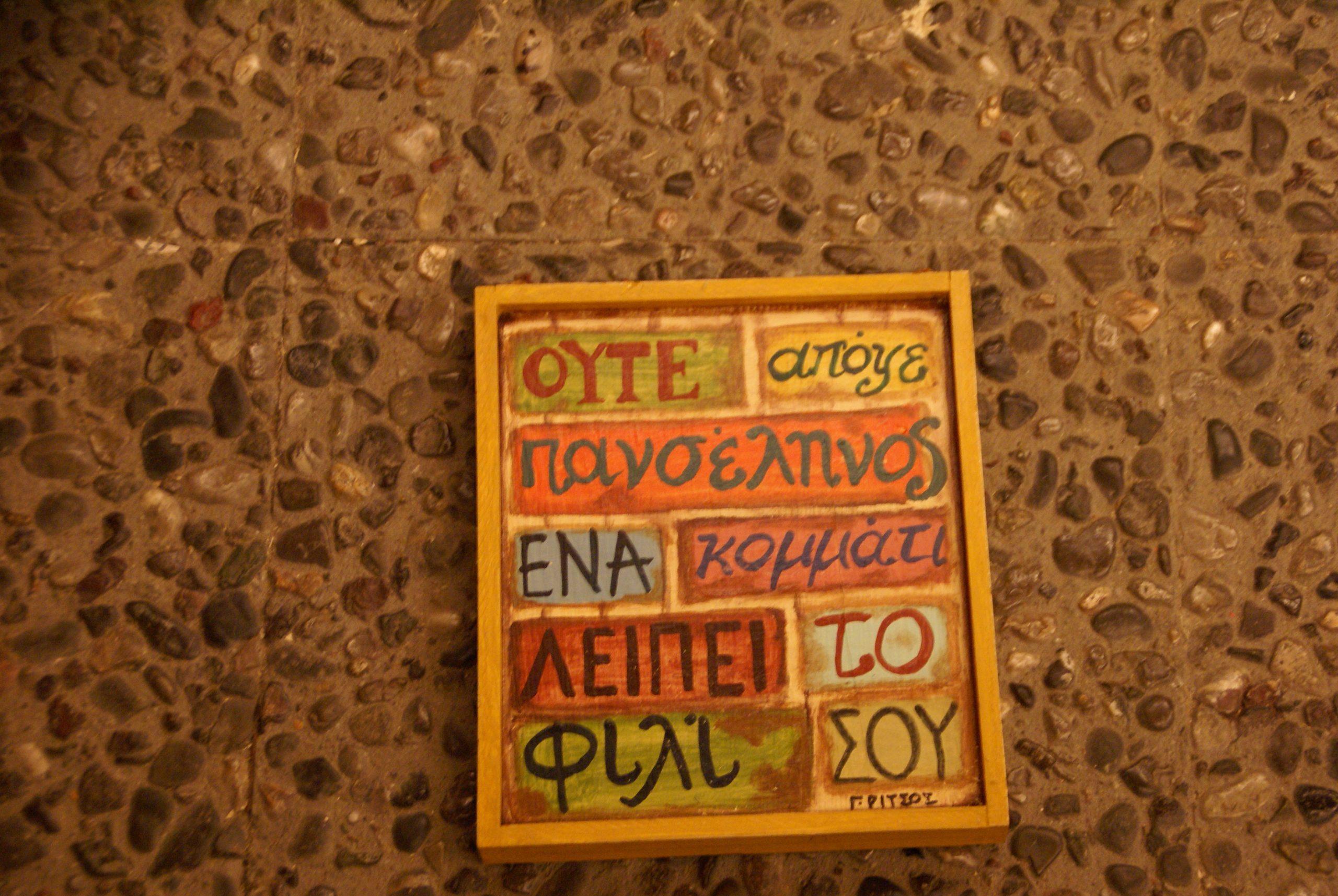 Ξύλινος πίνακας-Ρίτσος
