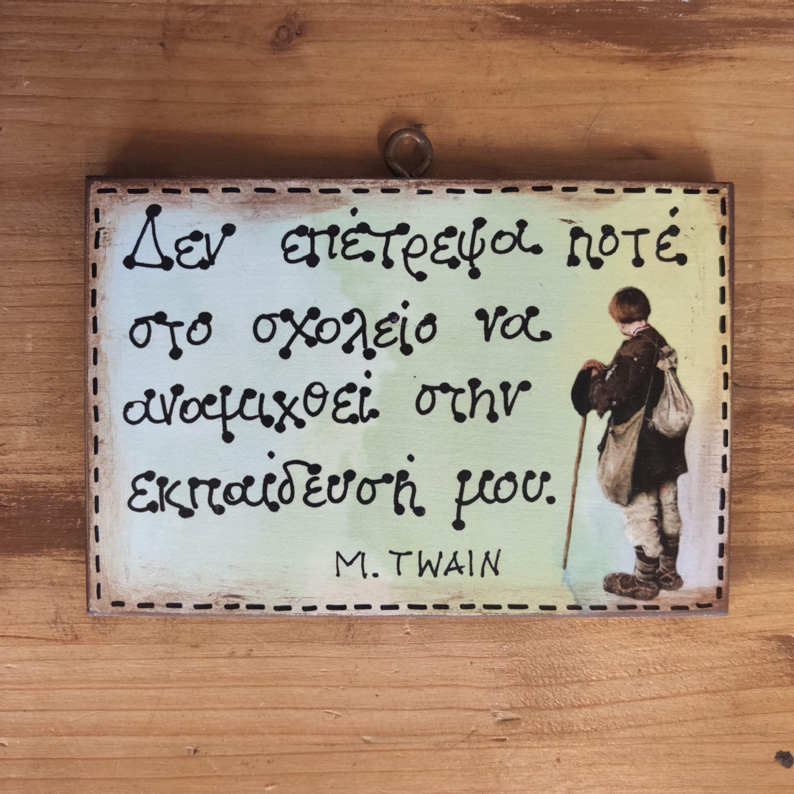 Δεν επέτρεψα ποτέ…
