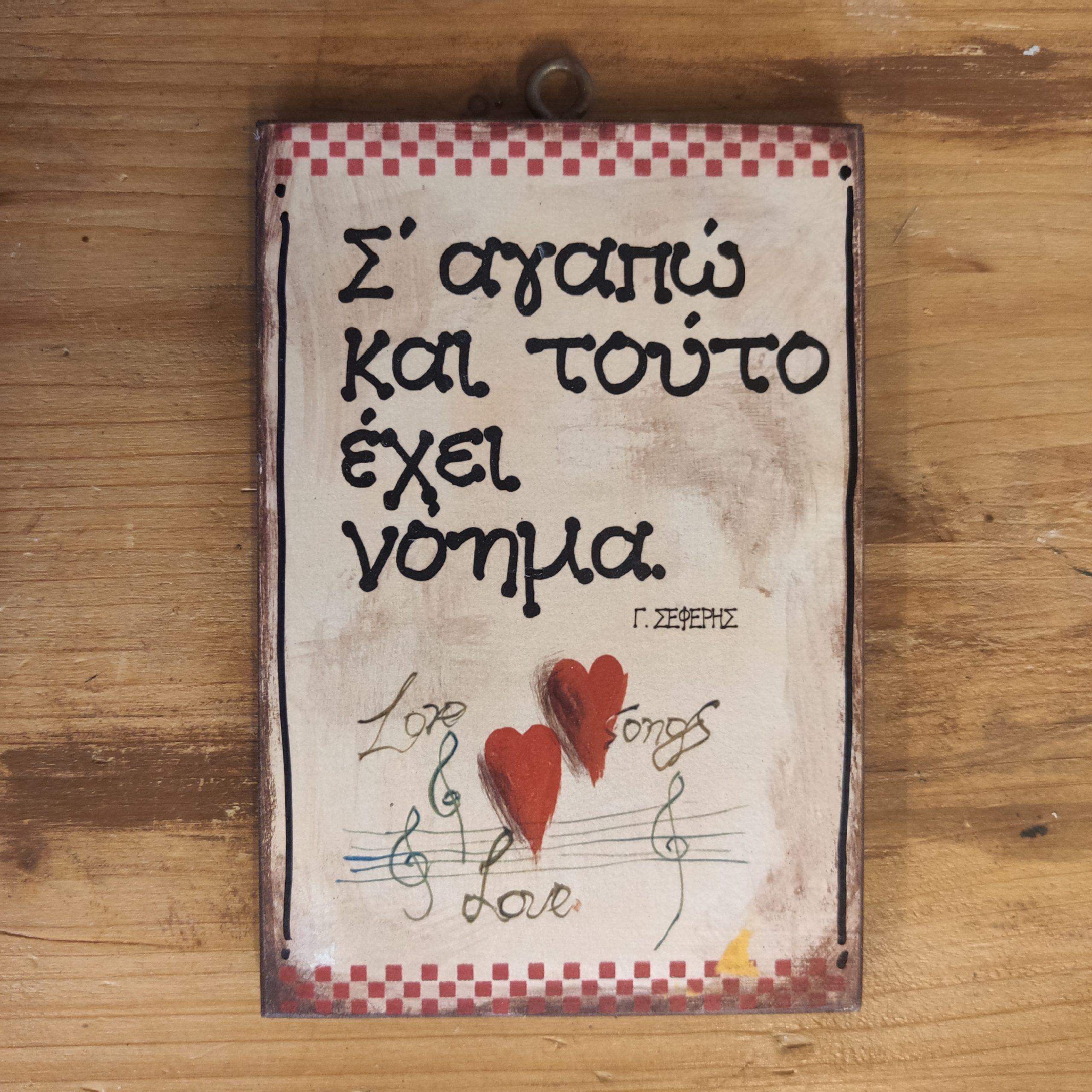 Σ' αγαπώ και τούτο…