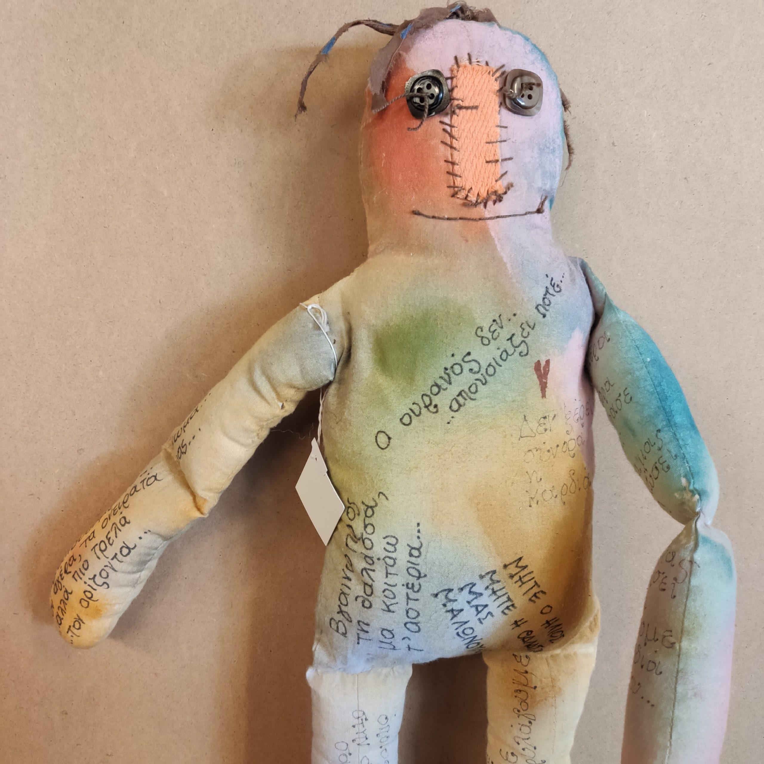 Κούκλα υφασμάτινη, στίχοι – Primitive Doll