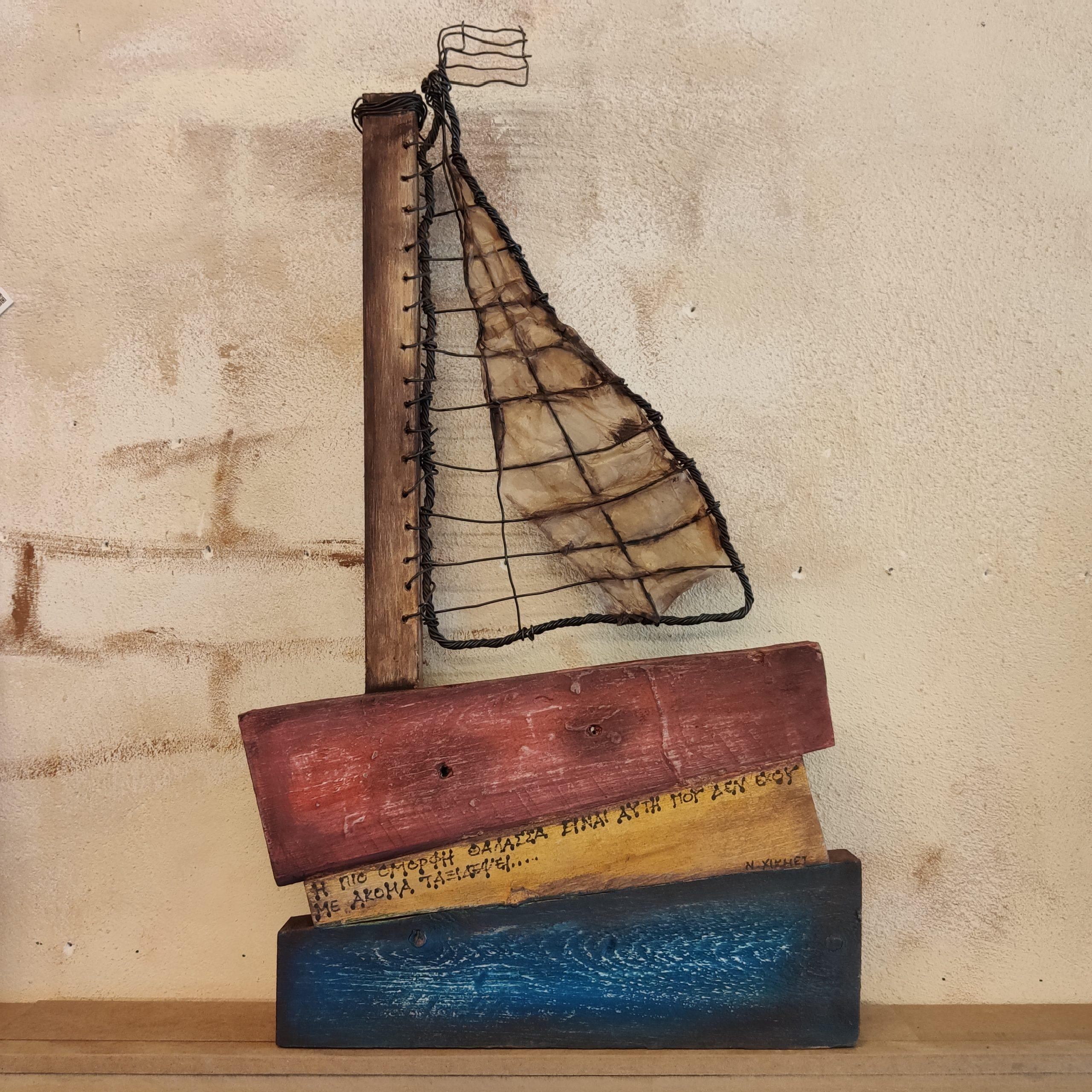 Ξύλινο καράβι – Wooden ship **