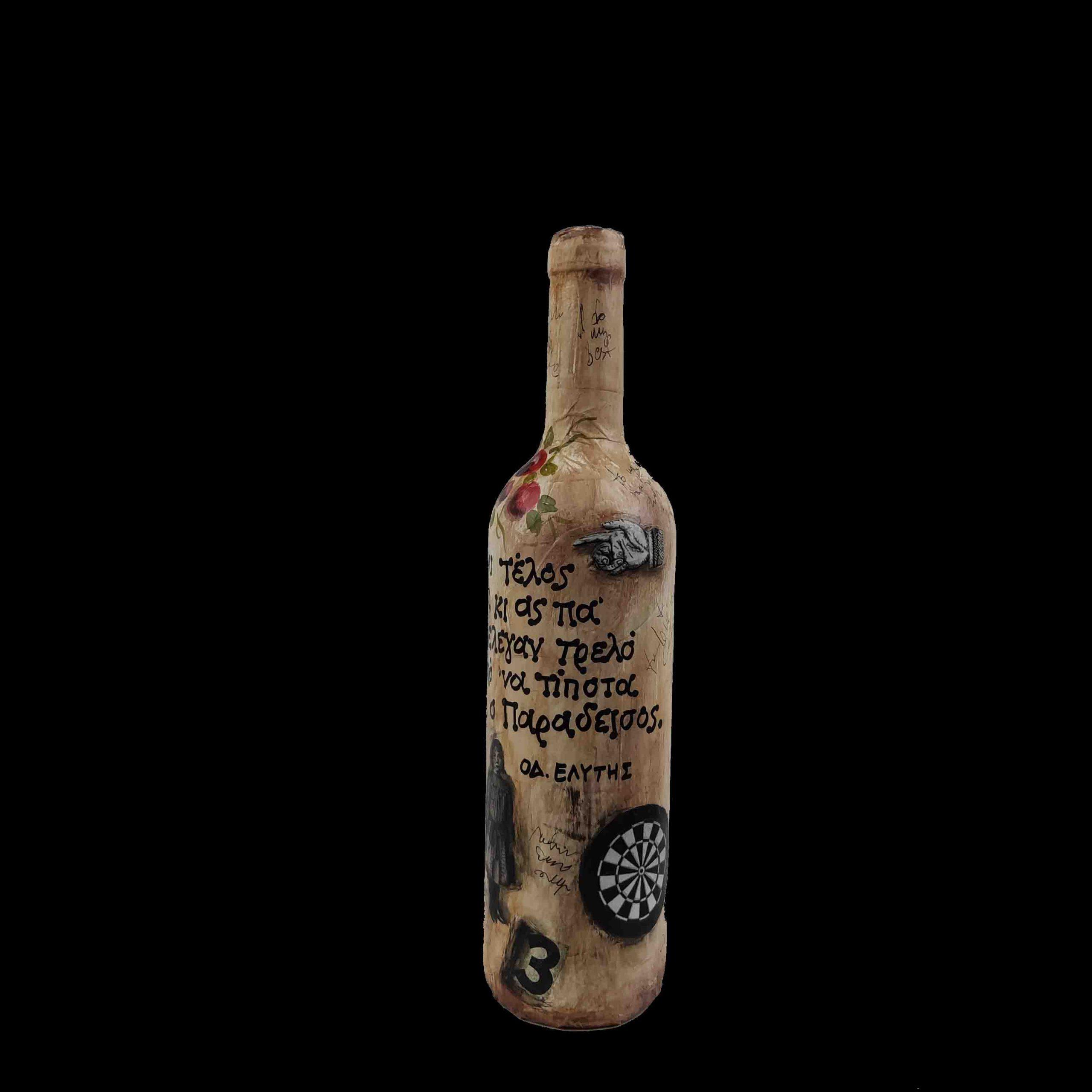 Μπουκάλι, ανακύκλωση – Upcycled bottle
