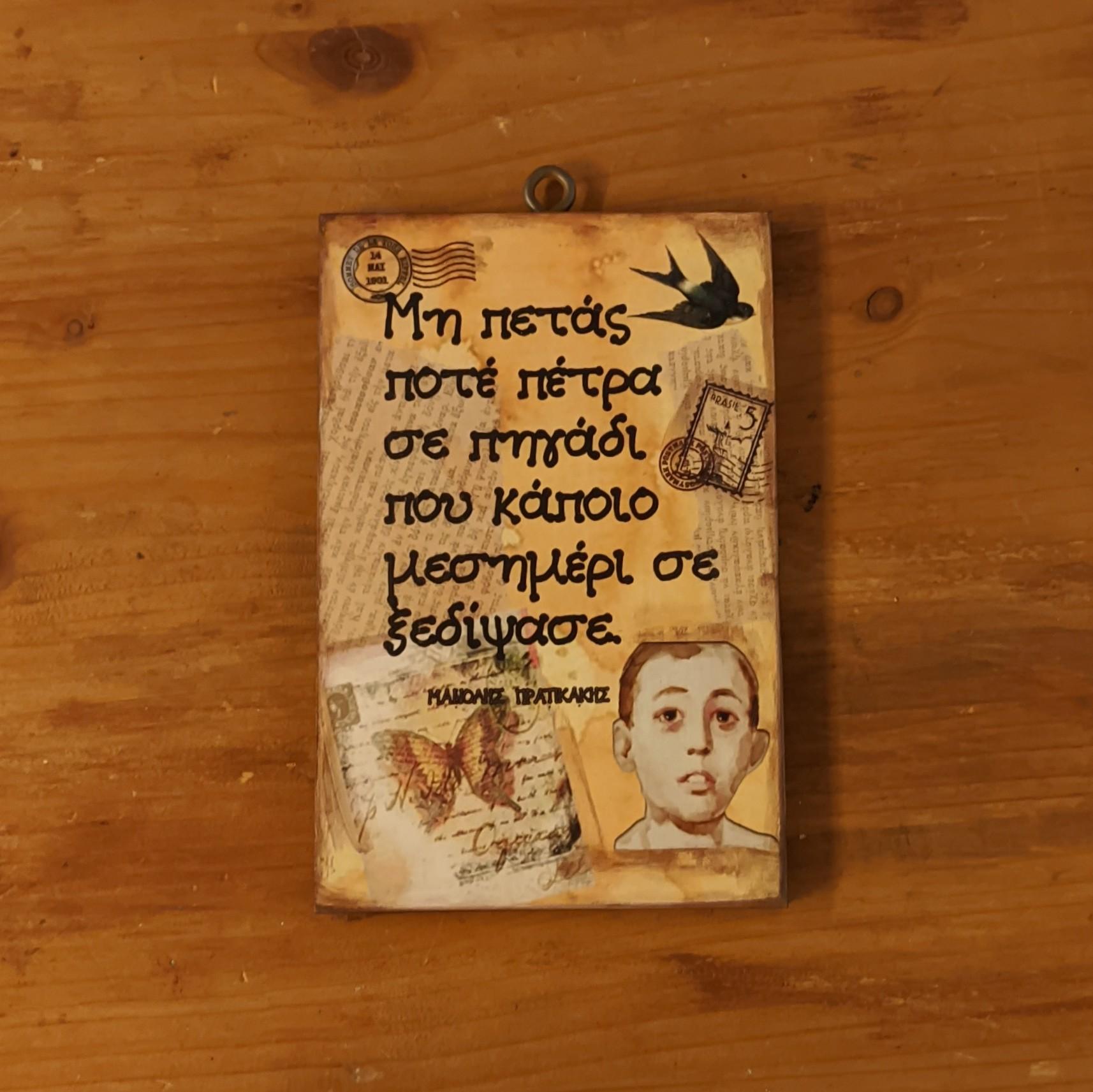 Ξύλινη πινακίδα – Μην πετάς πότε πέτρα..
