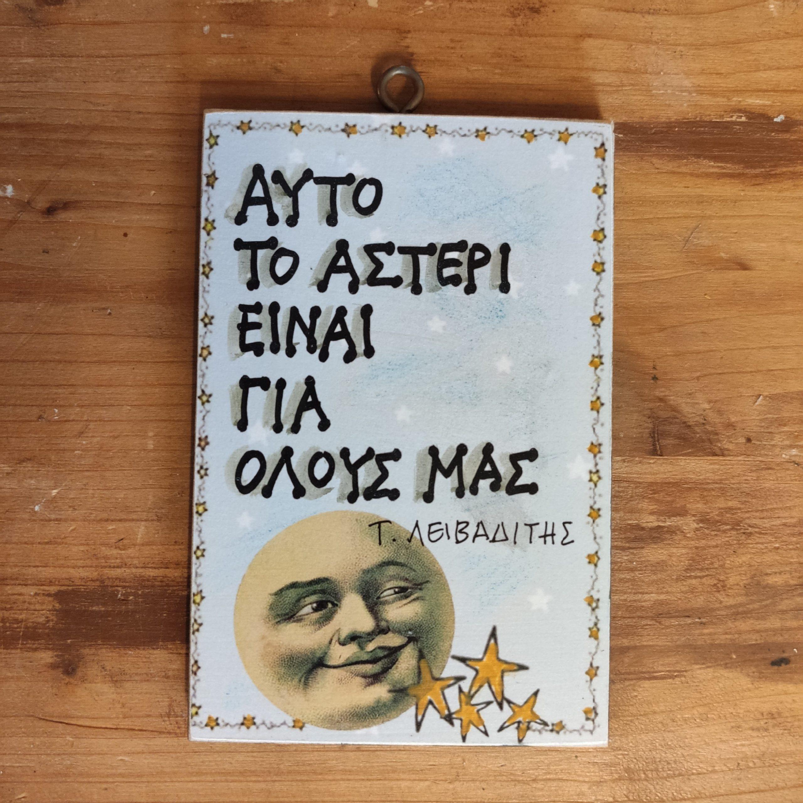 Ξύλινη πινακίδα – Αυτό το αστέρι…