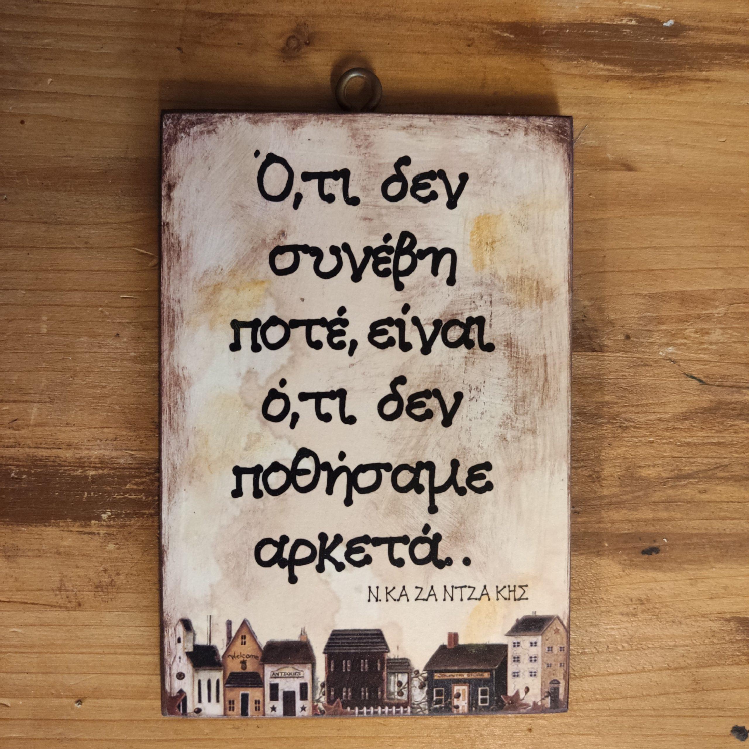 Ξύλινη πινακίδα – Ό,τι δεν συνέβει ποτέ…