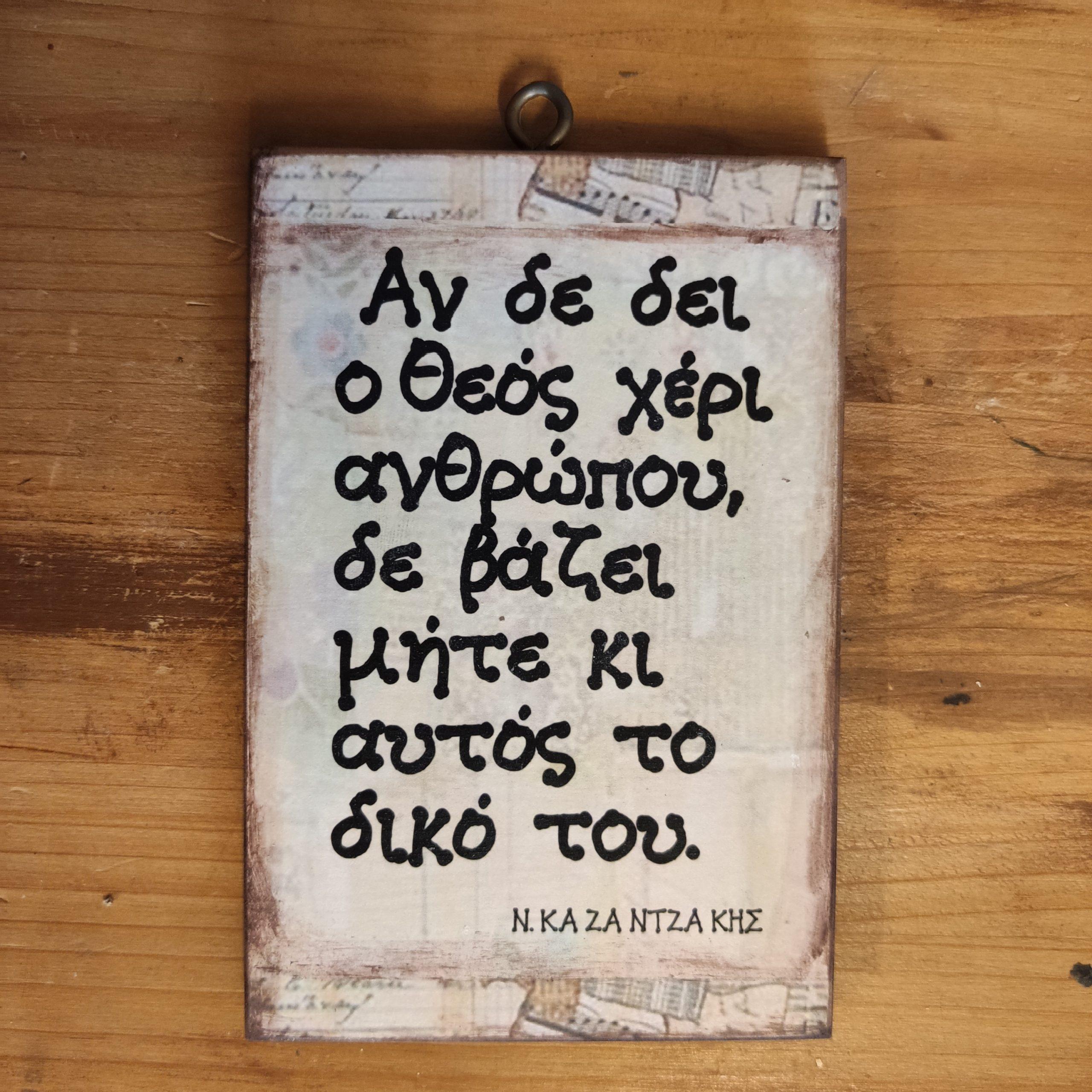 Ξύλινη πινακίδα –  Αν δεν δει ο Θεός…