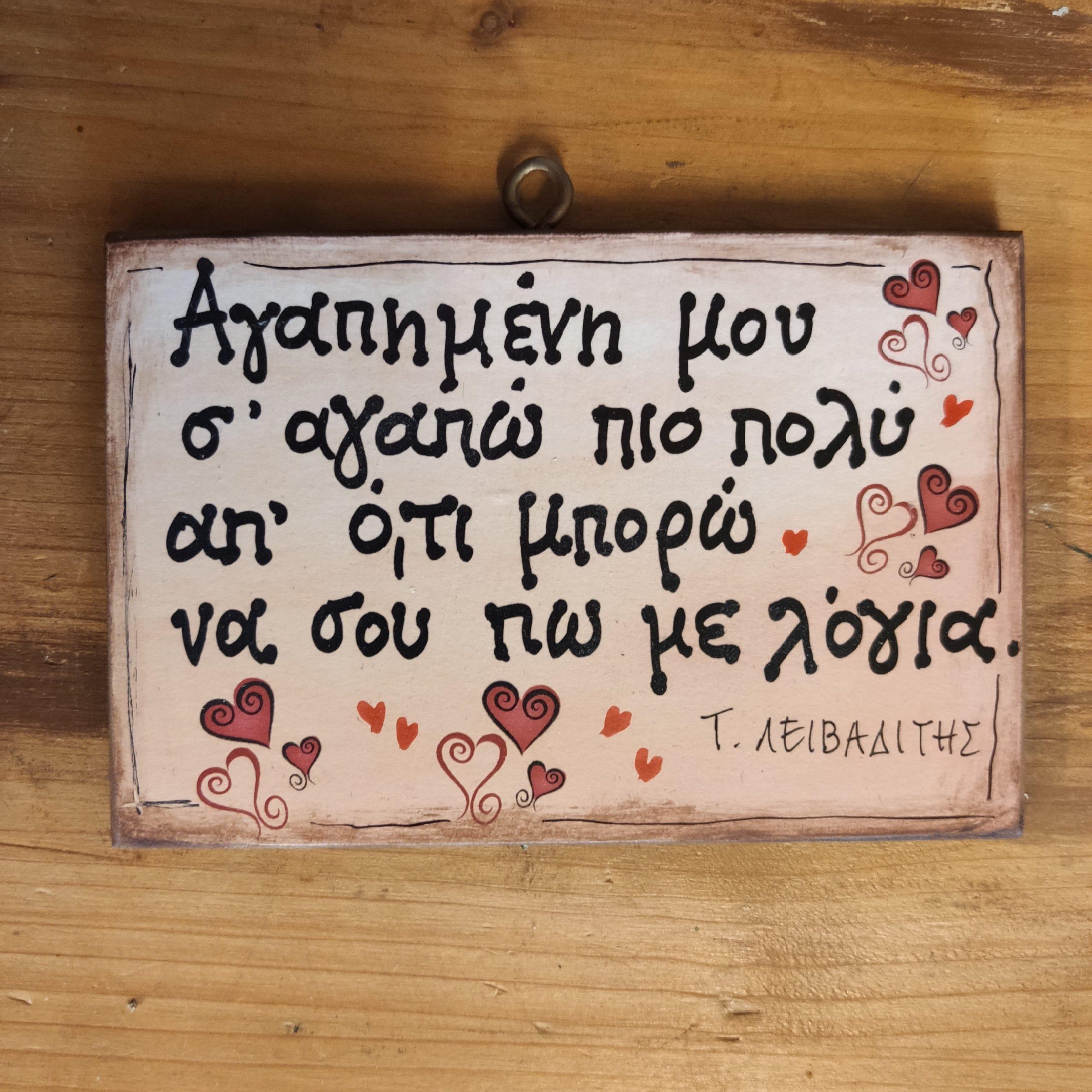 Ξύλινη πινακίδα – Αγαπημένη μου…