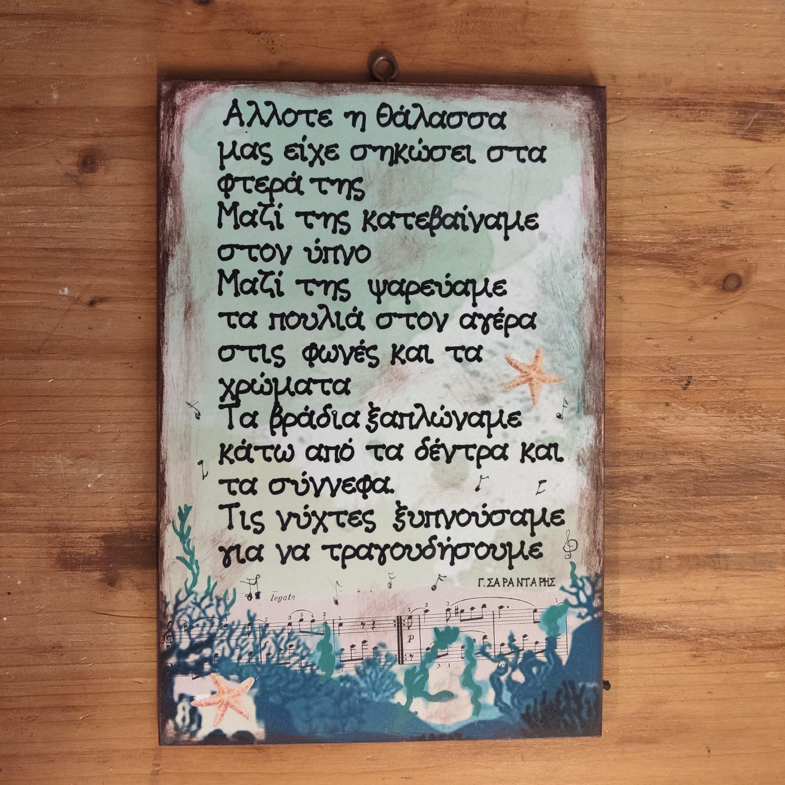 Ξύλινη πινακίδα – Άλλοτε η θάλασσα…