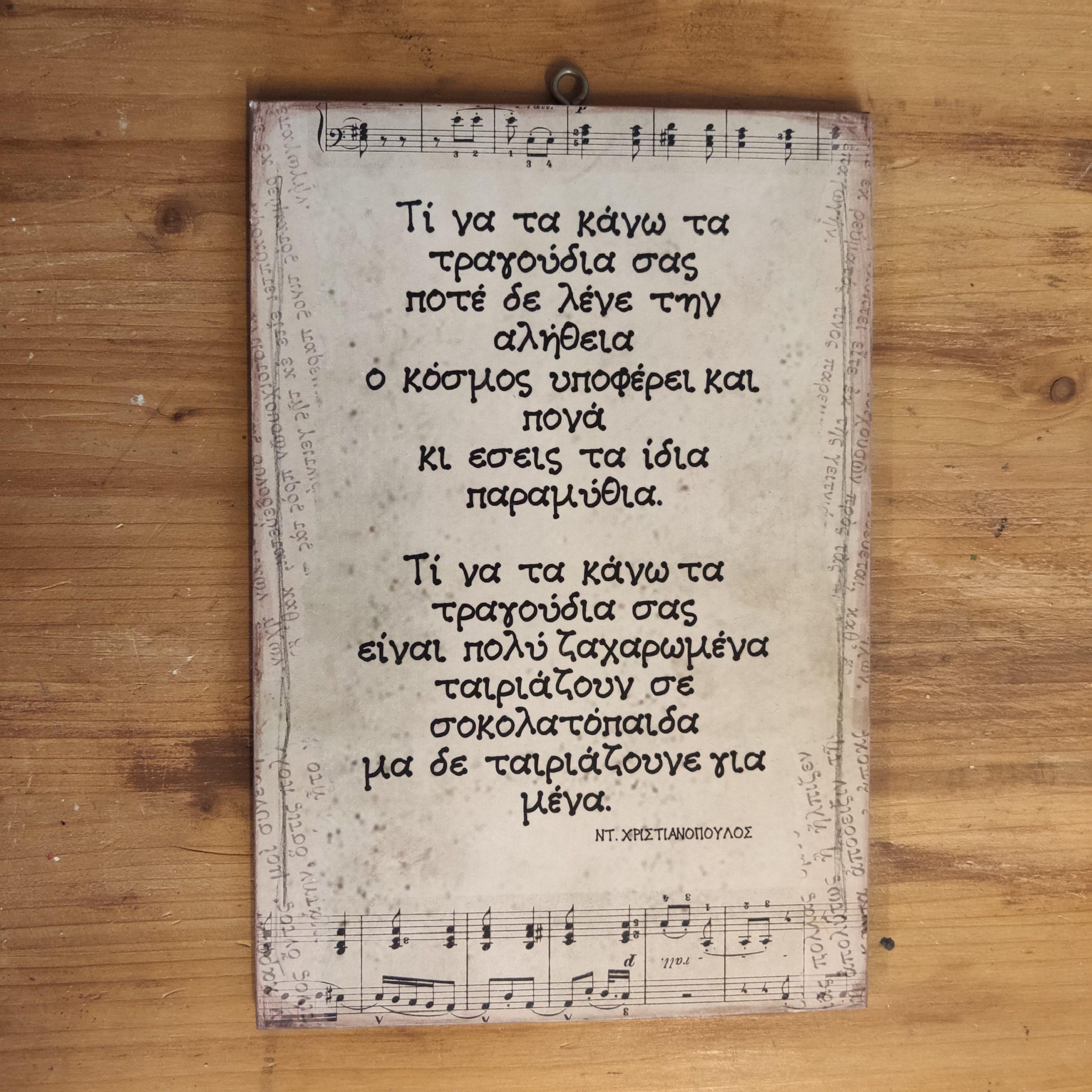 Ξύλινη πινακίδα – Τι να τα κάνω…