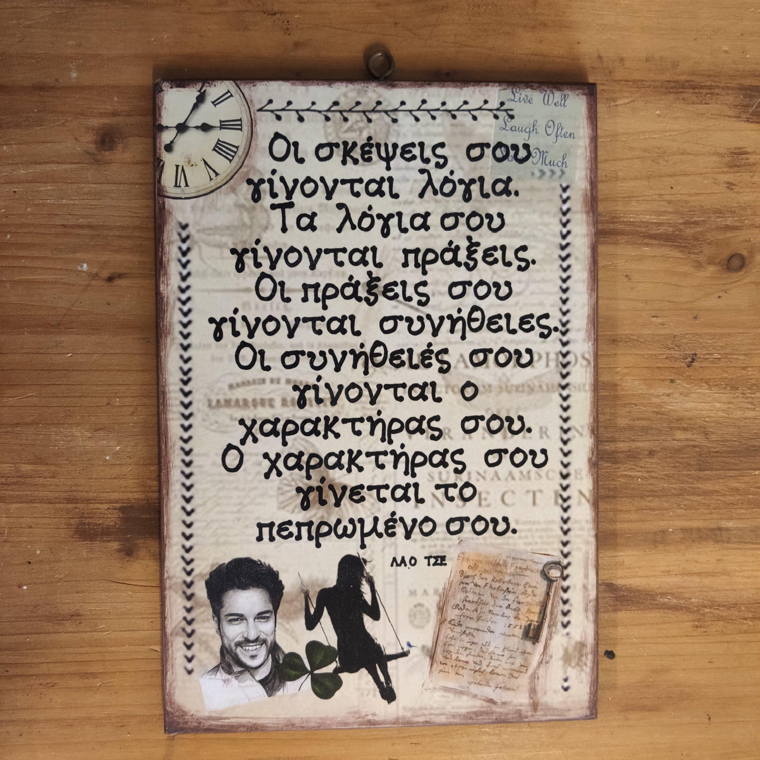 Ξύλινη πινακίδα – Οι σκέψεις σου γίνονται…