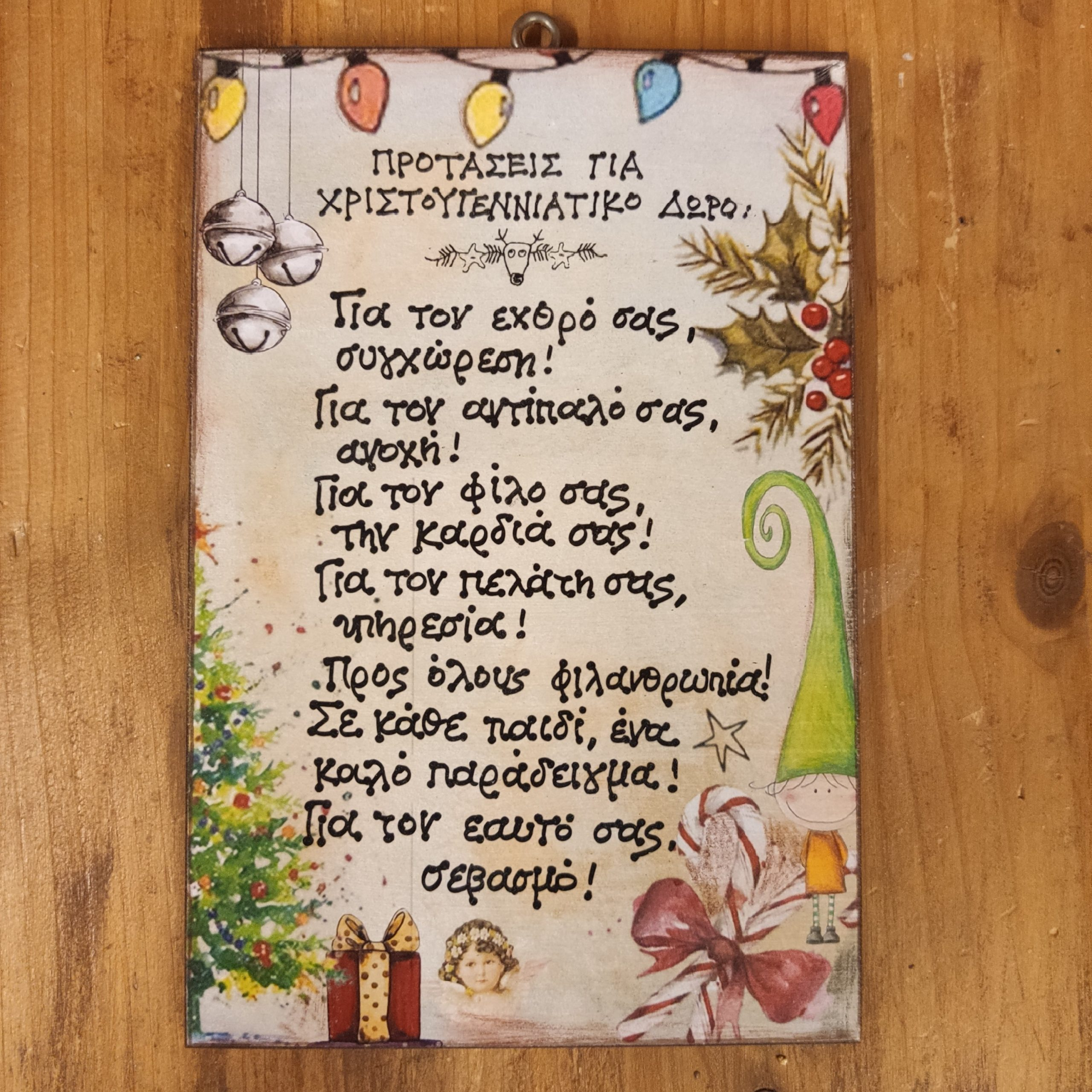 Προτάσεις για Χριστουγεννιάτικο δώρο…