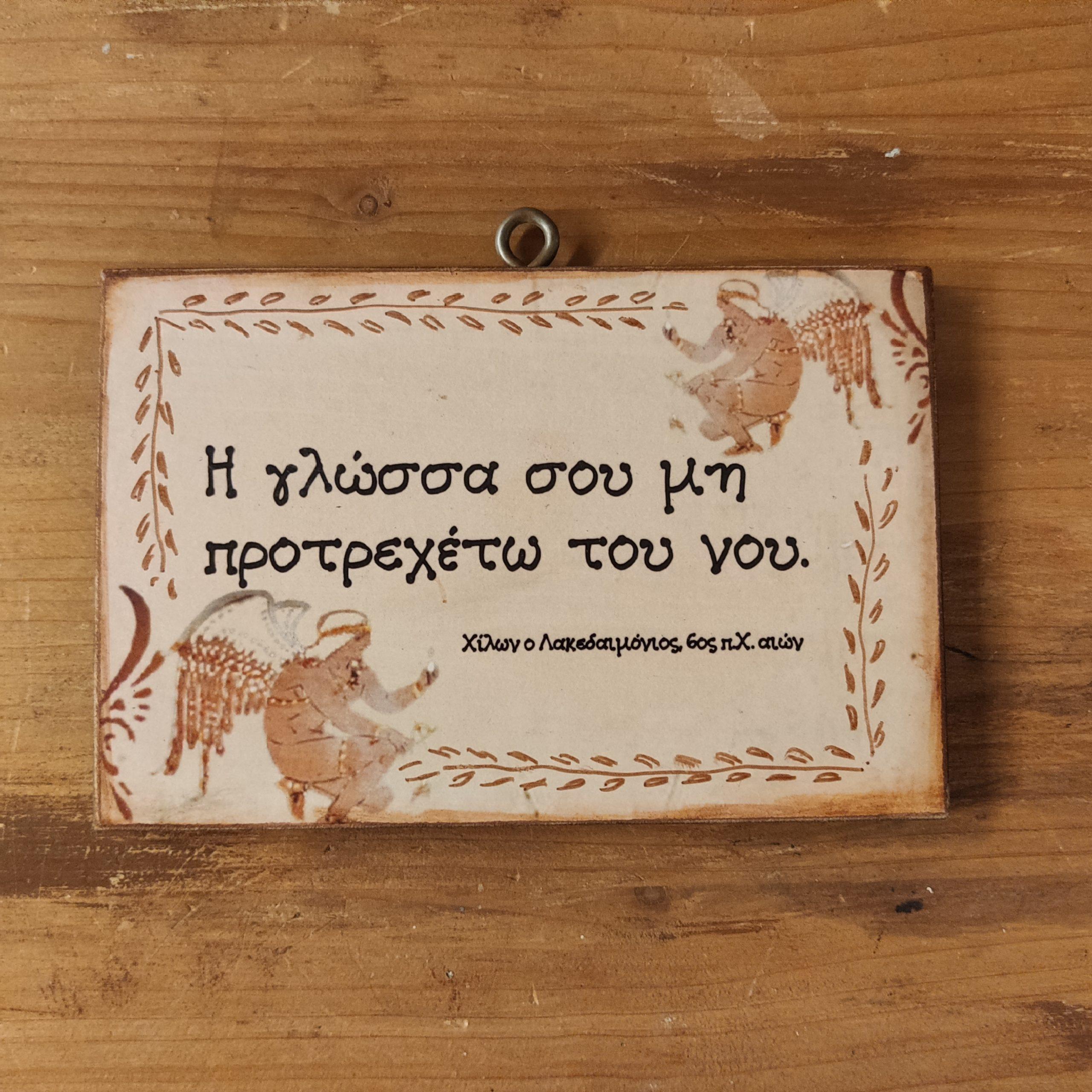 Ξύλινη πινακίδα – Η γλώσσα σου…