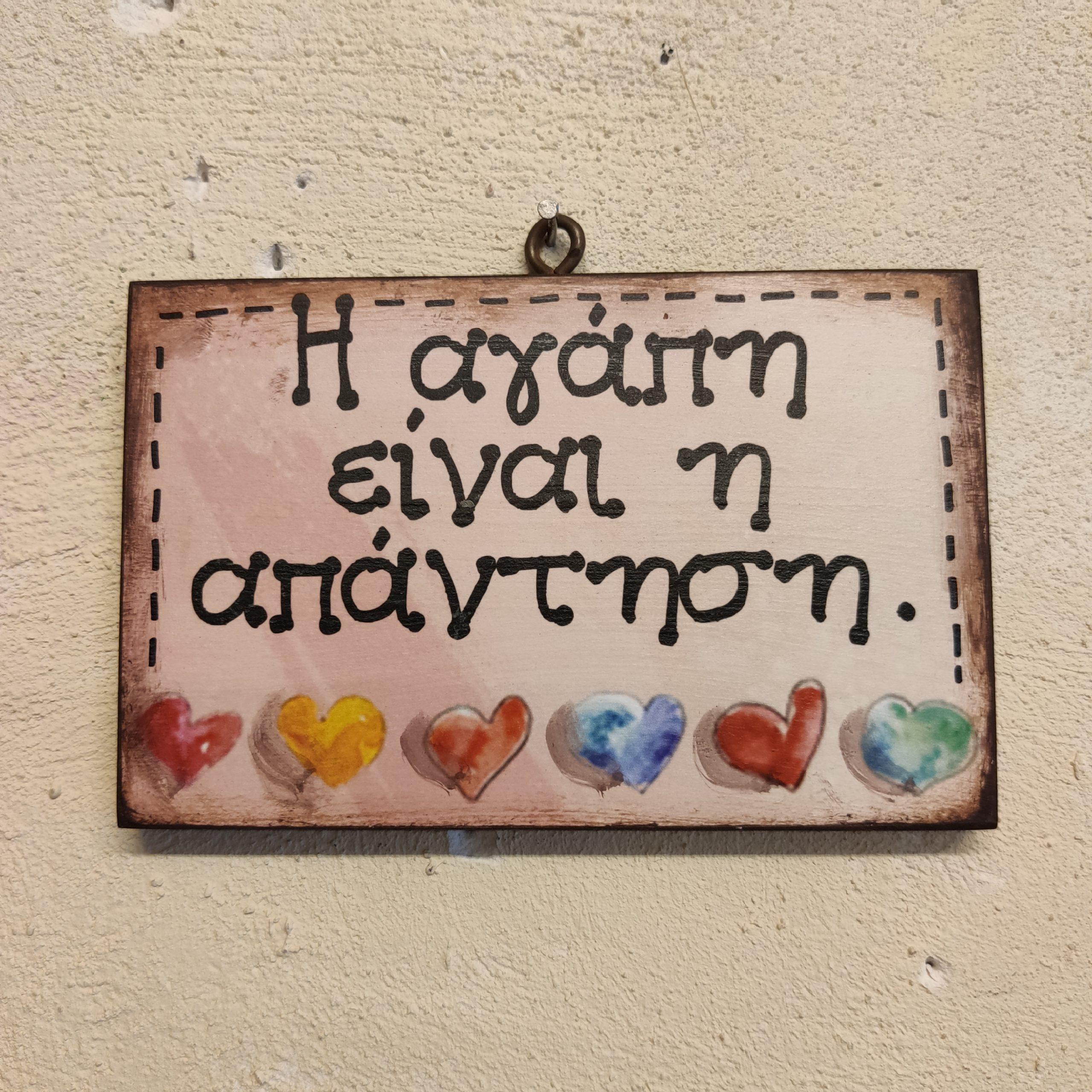 Η αγάπη είναι η απάντηση