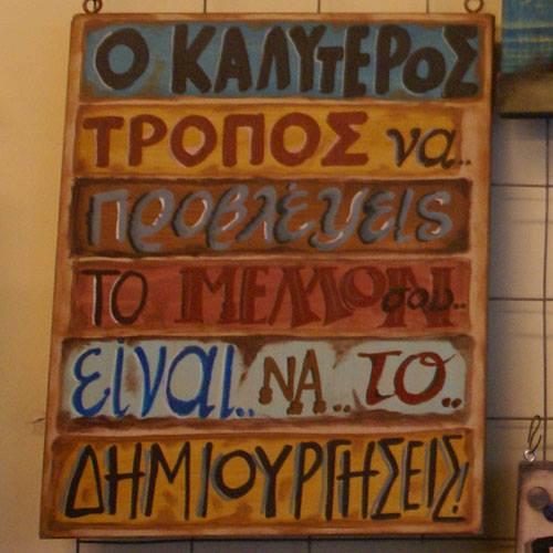 """Ξύλινη πινακίδα, """"Ο ΚΑΛΥΤΕΡΟΣ ΤΡΟΠΟΣ…"""""""